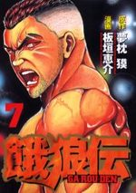 Garouden 7 Manga