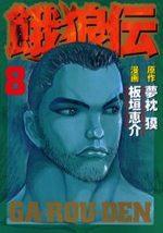 Garouden 8 Manga