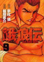 Garouden 9 Manga