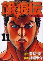 Garouden 11 Manga