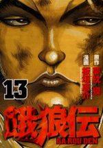 Garouden 13 Manga