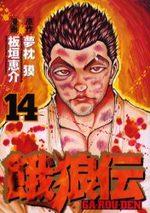 Garouden 14 Manga