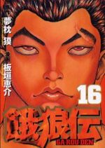 Garouden 16 Manga