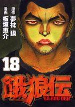 Garouden 18 Manga