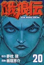 Garouden 20 Manga