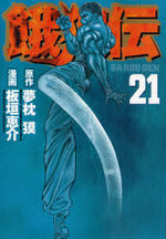 Garouden 21 Manga