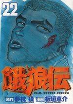 Garouden 22 Manga
