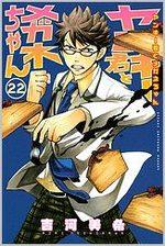 Drôles de Racailles 22 Manga