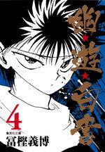 YuYu Hakusho 4