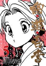 YuYu Hakusho 5