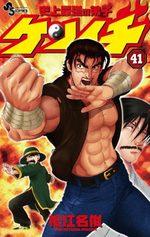 Kenichi - Le Disciple Ultime 41