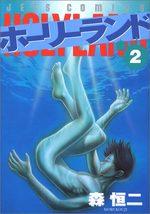 Holyland 2 Manga
