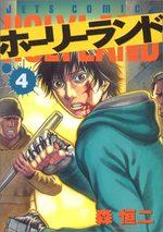 Holyland 4 Manga