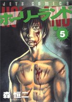 Holyland 5 Manga