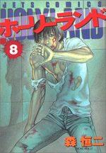 Holyland 8 Manga