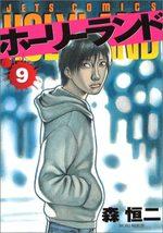 Holyland 9 Manga