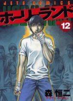 Holyland 12 Manga