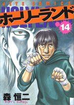 Holyland 14 Manga