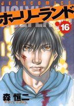 Holyland 16 Manga