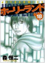 Holyland 18 Manga