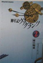 Vagrants 2 Manga
