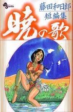 Fujita Kazuhiro - Tanpenshû 2 Manga