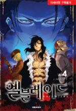 Hell Blade 4 Manhwa