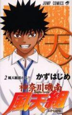 Kanagawa Isonan Fûtengumi 2 Manga