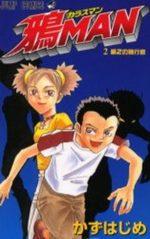 Karasu-man 2 Manga