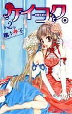 Keikoku - Sekai wo Kowasu Koi 2 Manga
