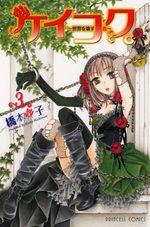 Keikoku - Sekai wo Kowasu Koi 3 Manga