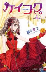 Keikoku - Sekai wo Kowasu Koi 4 Manga