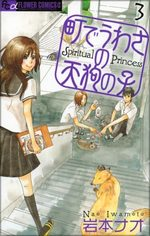 Spiritual Princess 3 Manga