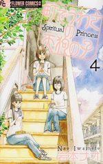 Spiritual Princess 4 Manga