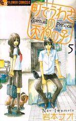 Spiritual Princess 5 Manga