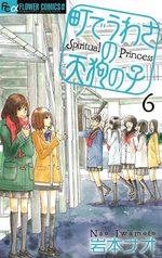 Spiritual Princess 6 Manga