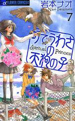Spiritual Princess 7 Manga