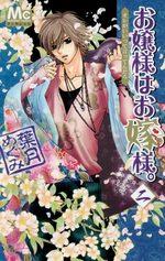 Mademoiselle se marie 2 Manga