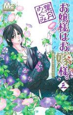 Mademoiselle se marie 3 Manga