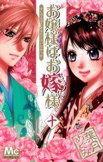 Mademoiselle se marie 10 Manga