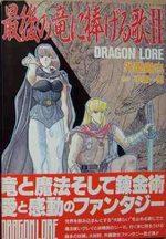 Saigo no Ryû ni Sasageru Uta 2 Manga