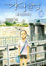 Underwater – Le Village immergé 1 Manga