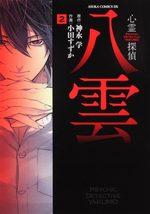 Psychic Detective Yakumo 2 Manga