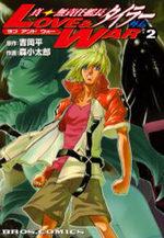 Shin Musekinin Kanchou Tylor Gaiden - Love and War 2 Manga