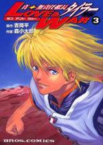 Shin Musekinin Kanchou Tylor Gaiden - Love and War 3 Manga