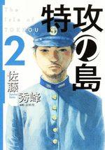 L'Ile des Téméraires 2 Manga