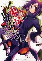 Tokyo Ravens 2 Manga
