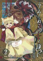 Umineko no Naku Koro ni Episode 4: Alliance of the Golden Witch 2