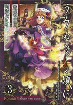 Umineko no Naku Koro ni Episode 4: Alliance of the Golden Witch 3