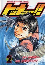 Tokkyuu!! 2 Manga